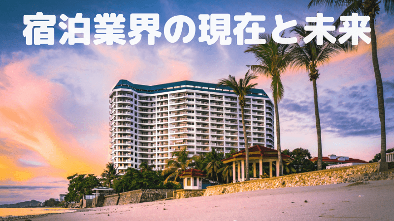『ホテル業界の今!』宿泊需要の変動はいかに_サムネイル